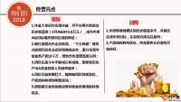 2019年度工作会议银团工会报告49页.pptx