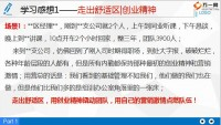 交流学习感想四级机构2020发展规划25页.pptx