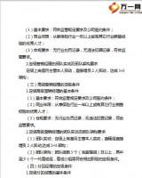 营销条线2020年聘才政策17页.pptx