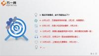 8死2伤贵阳停车场发生垮塌16页.pptx