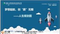 国寿人生规划图愿景发展文化定位精简版17页.pptx