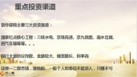 新华稳得盈两全保险分红型公司介绍数据分析产品介绍16页.pptx