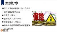 法商学习实战篇7小技巧留住孩子教育金15页.pptx