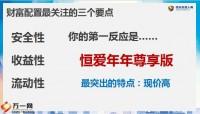 恒安标准恒享康鑫恒爱年年尊享版组合亮点异议处理7页.pptx