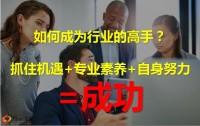 2020开门红高手培训宣导片39页.pptx