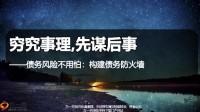 法商学习实战篇3构建债务防火墙43页.pptx