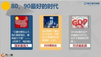 新华人寿成长无忧满期生存金21页.pptx