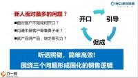 新华人寿成长无忧之简易销售法23页.pptx