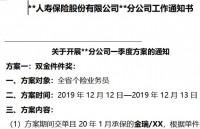 分公司2020年开门红一季度方案的通知11页.docx