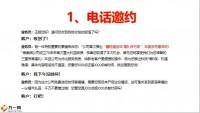 产品促成及异议处理话术24页.pptx