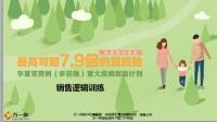 华夏常青树多倍版销售逻辑31页.pptx
