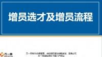 增员选才重要性渠道分析流程介绍39页.pptx