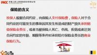 人保百事通2之保单体检基础篇34页.pptx