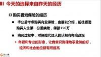 微信三访促成交新人绩优冲锋营培训课程52页.pptx