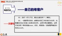 人保百事通5之保单体检操作篇35页.pptx