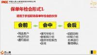人保百事通6之保单体检平台篇17页.pptx