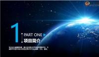 动画商务科技星球ppt总结计划模板33页.pptx