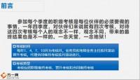 国寿季末考核专题打响职级保卫战31页.pptx