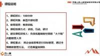人民人寿组织发展全预算部经理晋升培训41页.pptx