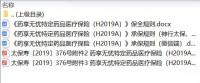 太平洋药享无忧特定药品医疗保险H2019A条款费率保全承保规则.zip