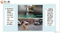 8死6伤长春一罐车与面包车相撞17页.ppt