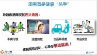 太平洋人寿金福人生保险产品介绍36页.pptx
