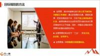 目标规划概述细则工具27页.pptx