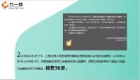 上海麻醉科医师心脏骤停离世年仅30岁16页.ppt