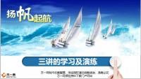 新华人寿三讲的意义流程练42页.pptx