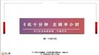 2020年平安开门红活动量管理培训课件业务员版32页.pptx