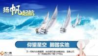 新华人寿基本法职涯规划发展之路49页.pptx