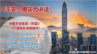 2020年理财产说会投影片平安财富金瑞41页.pptx