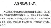 人保寿险职场礼仪8页.docx