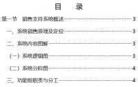 销售支持系统操作手册17页.docx