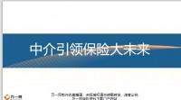 中介引领保险大未来33页.pptx