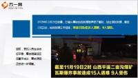 15人遇难9人受伤山西平遥煤矿发生瓦斯爆炸13页.ppt
