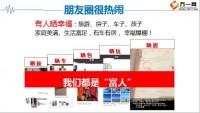 泰康人寿健康尊享D款亮点优势解析理赔案例集116页.pptx