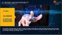 动画音乐图表动画功能强大的互联网行业ppt汇报演示模板58页.pptx