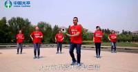 视频晨操撸起袖子加油干太平版.rar