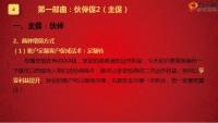 中国人寿鑫福临门保险促成话术12页.pptx