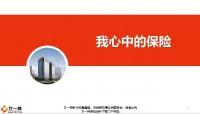 2019版新人职前培训5作业发布我心中的保险3页.pptx