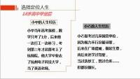 2019版新人职前培训6找准定位迈向成功37页.pptx