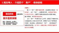国寿三连加销售逻辑介绍观念导入产品组合销售异议处理话术45页.pptx
