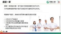 国寿海外医疗尊享卡三大主营业务服务团队客户权益19页.pptx