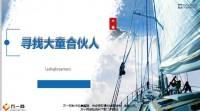 大童五讲行业身份趋势平台模式篇85页.pptx