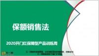 保额销售法回顾演练33页.pptx