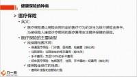 2019版新人职前培训10健康保险与人身意外伤害保险23页.pptx