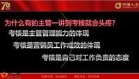 国寿基本法重振队伍主管引领打赢队伍发展攻坚战16页.pptx