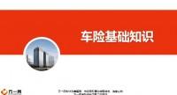 2019版新人职前培训11车险基础知识学员手册2页.docx