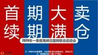 2020年一季度高峰日首转联合启动会26页.pptx
